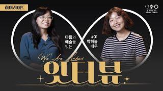[같이 잇는 가치]  ❝ 잇터뷰 ❞ _박하늘 배우편(#하이라이트#)