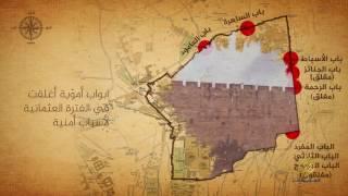 القدس-أبواب القدس.. لكل باب حكاية