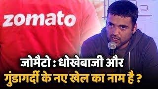 Zomato India को Restaurant मालिक ने किया बेनकाब