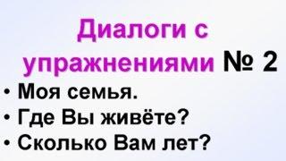 ДИАЛОГИ-2. Диалоги на русском для начинающих + тесты РКИ. Учим русский язык для начинающих.