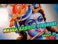 Mhara Kanuda Girdhari Khatu Shyam Bhajan by Liyaqat Ali