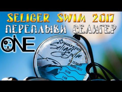 видео: Заплыв на Селигере. Seliger swim 2017