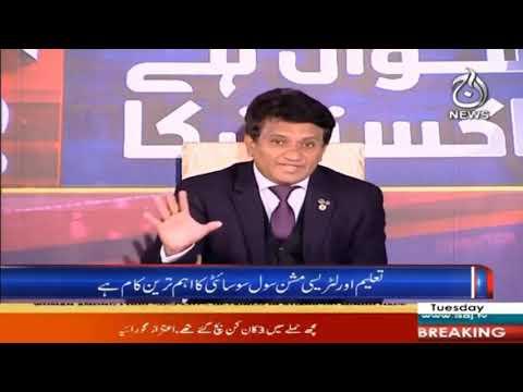 Sawal Hai Pakistan Ka | Polio Se Bachao Kay Sath Covid19 Bhi Intihaye Ahem | 12th January 2021