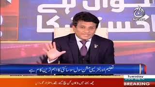 Sawal Hai Pakistan Ka   Polio Se Bachao Kay Sath Covid19 Bhi Intihaye Ahem   12th January 2021