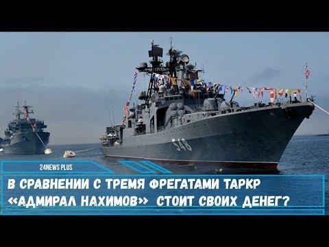 В сравнении с тремя фрегатами ТАРКР «Адмирал Нахимов»стоит своих денег?