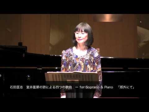 石田匡志 室井星犀の詩による四つの歌曲