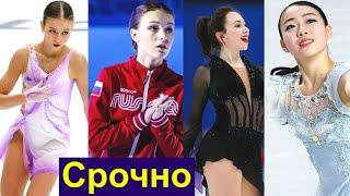 КОНТЕНТ ЧМ 2021 Щербакова Трусова Туктамышева Кихира