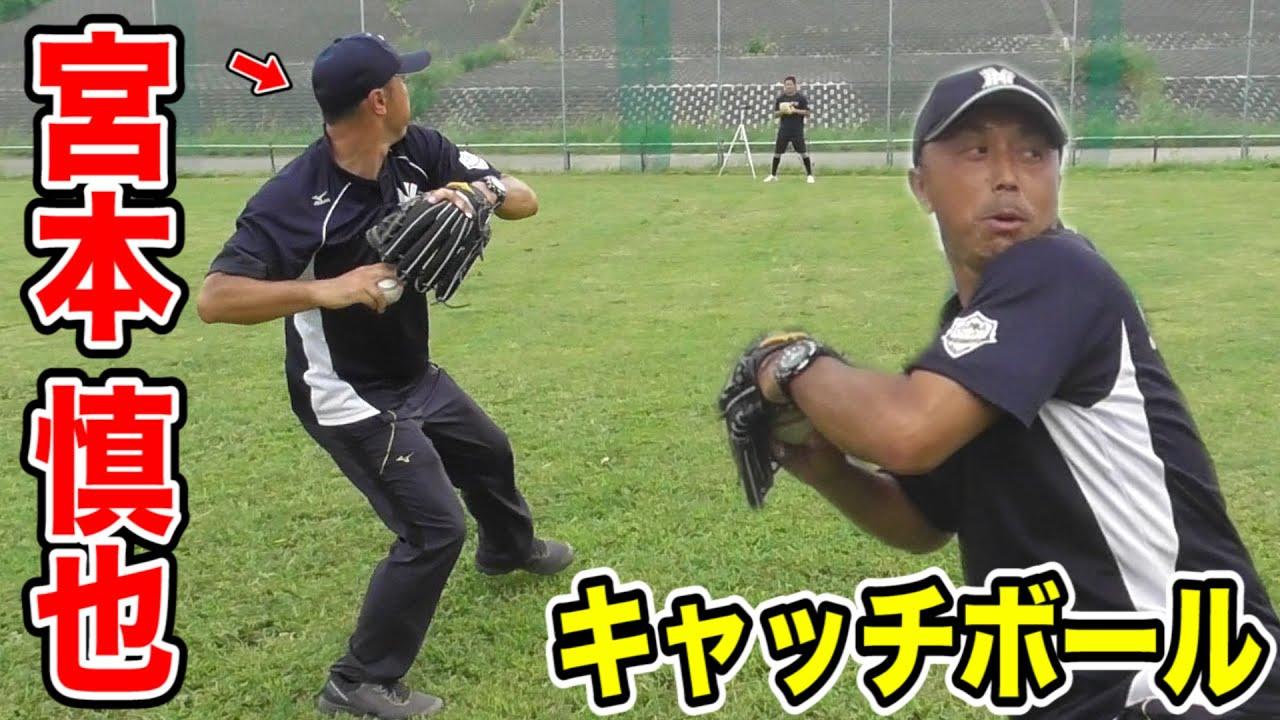 元ヤクルト宮本慎也とキャッチボール。暴投しない人はこう投げる。
