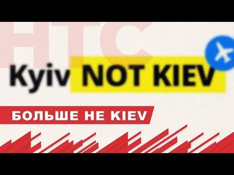 НТС Севастополь: США переименовали столицу Украины