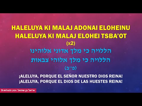 Praise to our God - Gadol Adonai - גדול אדוני