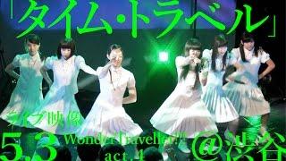 5月3日に渋谷WWWで行われた「WonderTraveller!!! act.4」。 そこで披露...