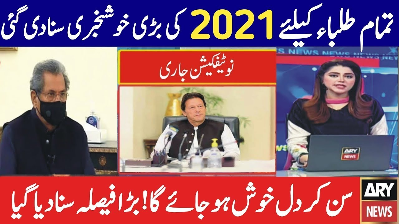 Very Good News For All Students By Education Minister 2021 || Good News For School College Students