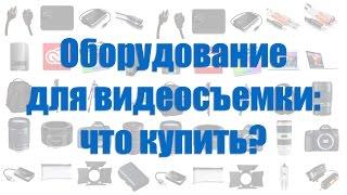 Оборудование для видеосъемки: что купить?(, 2015-11-05T14:32:55.000Z)