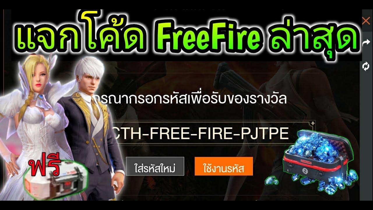 """[FFCTH] FreeFire:✅ แจกโค้ดฟีฟายล่าสุด‼ """"รับชุดเจ้าสาวฟรี‼"""" (สายฟรีต้องดู)"""