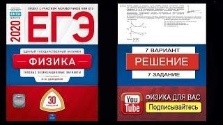 7 задание 7 варианта ЕГЭ 2020 по физике М.Ю. Демидовой (30 вариантов)