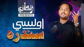 Za Ba De Charta Latawoma | Pashto Folk Song | Kamal Aziz