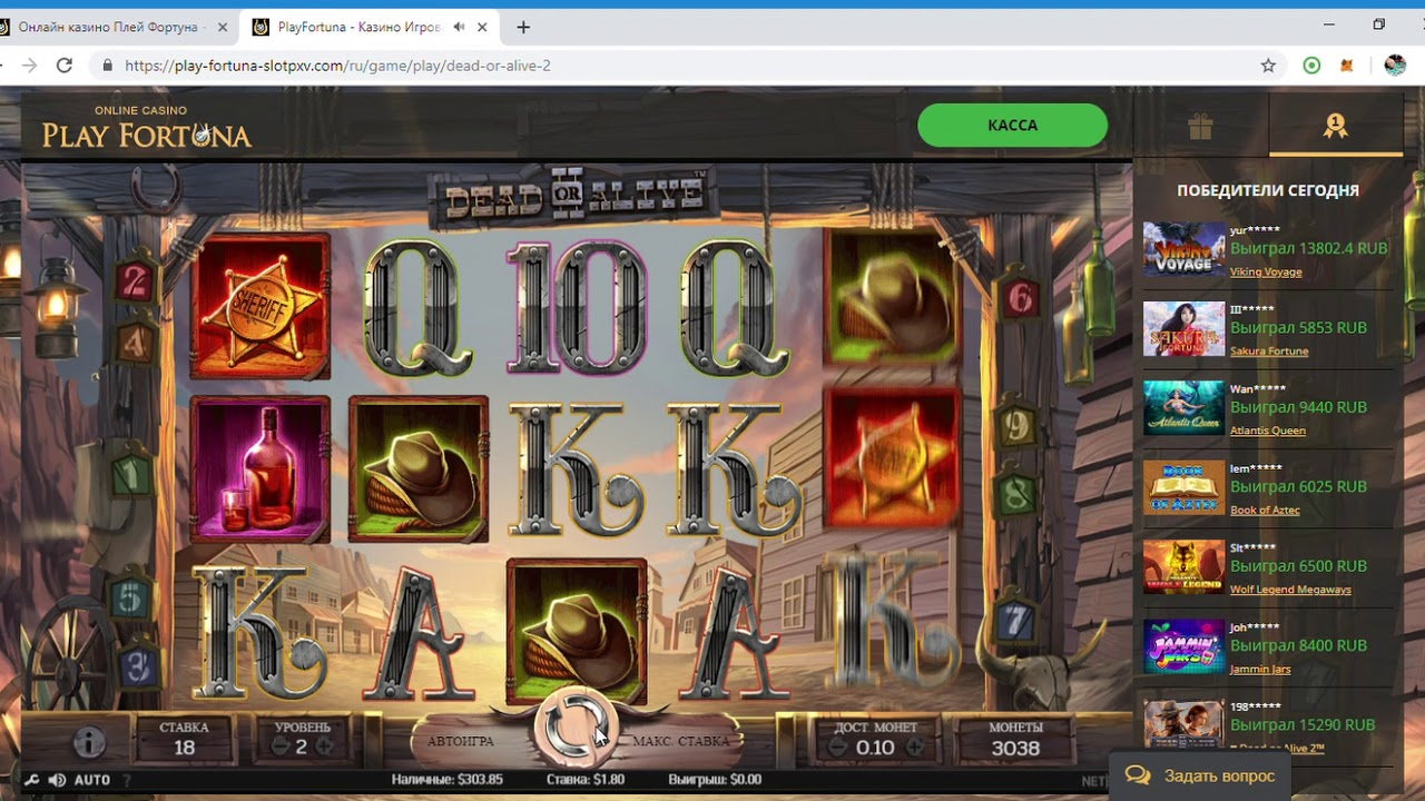 play fortuna online