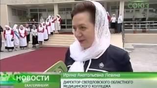ТК Союз. Обучение сестер милосердия в Екатеринбурге