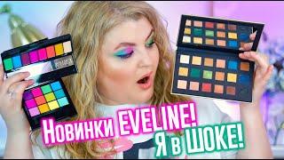 Все лицо НОВИНКАМИ EVELINE! Палетка Eveline Variete Eyeshadow Palette!
