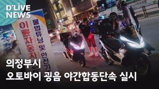 [의정부] 의정부시, 오토바이 굉음 야간합동단속 실시
