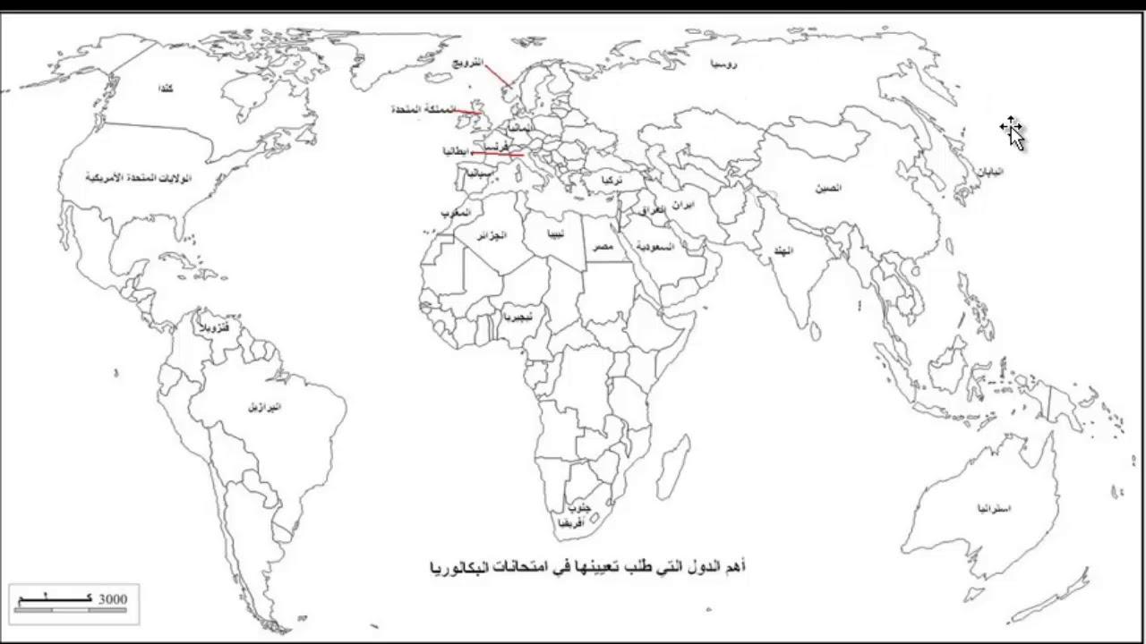 خريطة العالم الصماء توضح دول المعسكر الشرقي و دول المعسكر الغربي في ظل الحرب الباردة Youtube