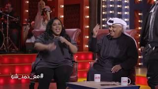 أغنية ماأروعك النسخة الكوميدية المصرية - دويتو شيماء سيف و نبيل شعيل مع حمد شو | الموسم الرابع