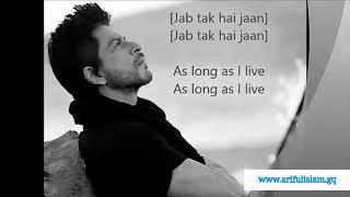 Gambar cover Jab tak hai jaan poem with lyrics.