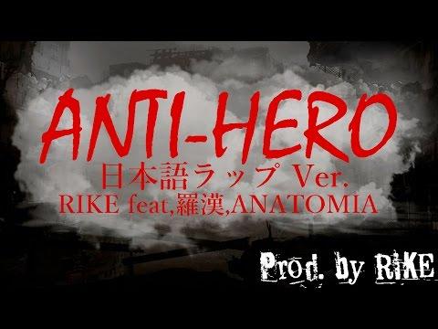 ANTI-HERO /SEKAI NO OWARI 日本語ラップVer.RIKE feat.羅漢,ANATOMIA Prod.by RIKE