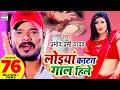 #VIDEO SONG | लोइया काटत गाल हिले | Pramod Premi Yadav |  Loiya Katat Gaal Hile | Bhojpuri Song 2020 Mix Hindiaz Download
