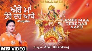Ambe Maa Tere Dar Aaake I ATUL BHARDWAJ I Punjabi Devi Bhajan I Latest Full HD Song