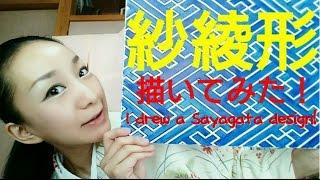 古典柄【紗綾形】を描いてみました! 歌舞伎舞踊をはじめとした日本の誇...