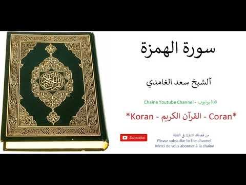 Coran Koran- Al Humaza Saad Al Ghamidi - سورة الهمزة آلشيخ سعد الغامدي القرآن الكريم