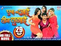 EK RAJAI TEEN LUGAI | Yash Kumar, Diya Singh, Anu Upadhyay, Shubra Ghosh | BHOJPURI NEW MOVIE 2018 Mp3