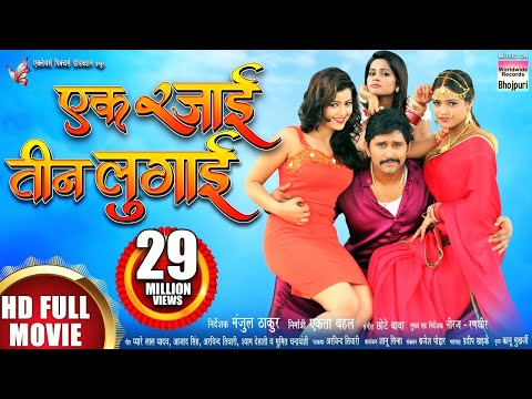 EK RAJAI TEEN LUGAI | Yash Kumar, Diya Singh, Anu Upadhyay, Shubra Ghosh | BHOJPURI NEW MOVIE 2018