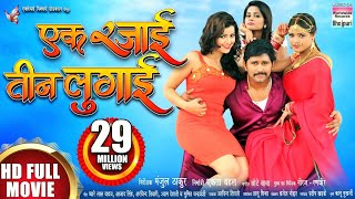 EK RAJAI TEEN LUGAI | Yash Kumar, Diya Singh, Anu Upadhyay, Shubra Ghosh | BHOJPURI NEW MOVIE 2018 thumbnail