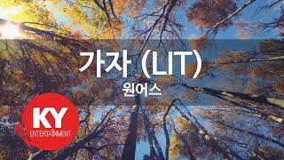 [KY 금영노래방] 가자 (LIT) - 원어스 (KY.21121)