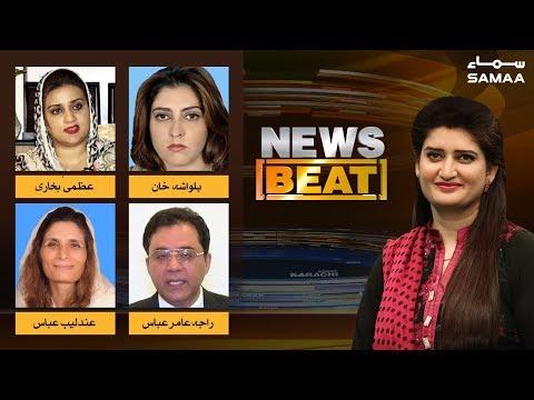 Helicopter Case | News Beat | Paras Jahanzeb | SAMAA TV | January 11,2019