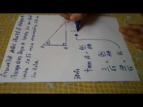 ข้อสอบ O-Net เรื่อง อัตราส่วนตรีโกณมิติ