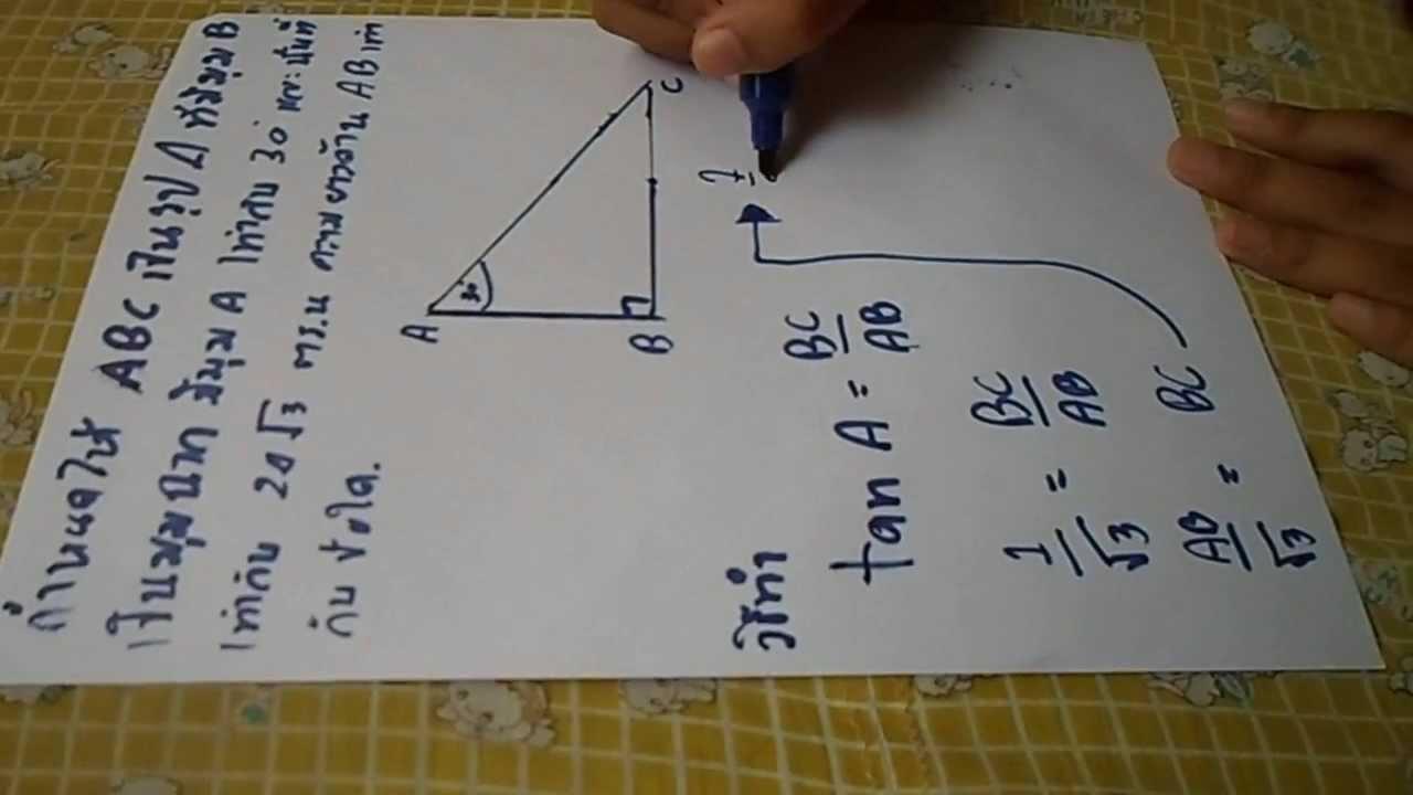 ข้อสอบ O-Net เรื่อง อัตราส่วนตรีโกณมิติ - YouTube