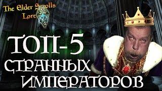 ТОП-5 СТРАННЫХ императоров Тамриэля | TES Лор [AshKing]