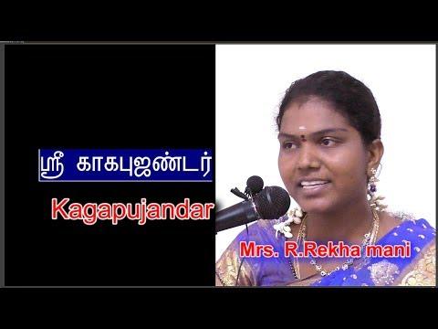 Kagapujandar | ஸ்ரீ காகபுஜண்டர் | Siddhar Illakkiya Maiyam |  சித்தர் இலக்கிய மையம்