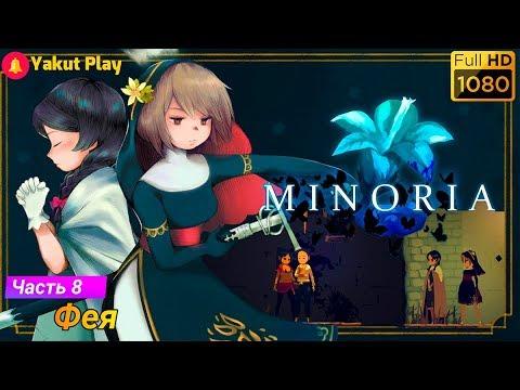 Minoria [2019] — Часть 8 : Фея [1080p 60ᶠᵖˢ ] [rus]