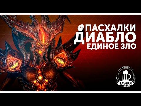 видео: Пасхалки heroes of the storm - Диабло Единое Зло (Русская озвучка).