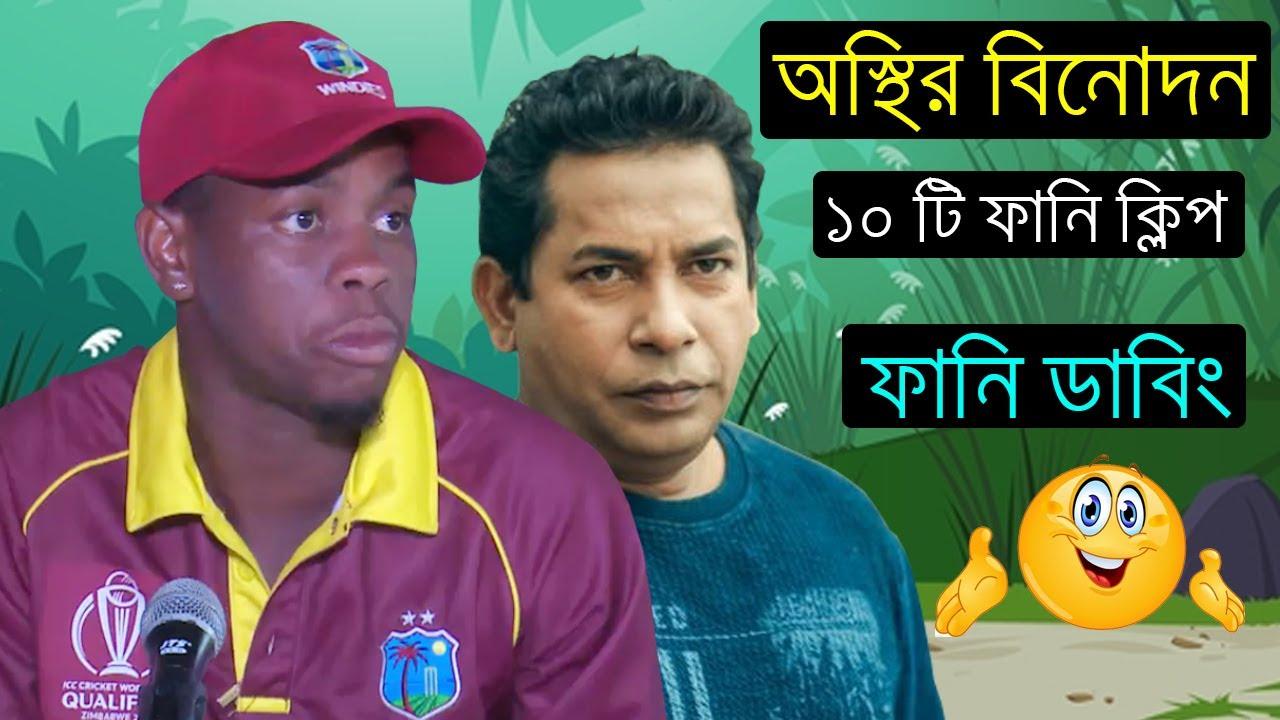 ১০ টি মজার ফানি ক্লিপ EP-4 | Osthir Binodon Special Bangla Funny Dubbing | Top 10 Funny Clips