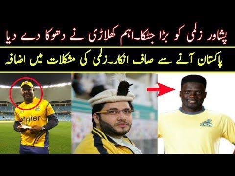 Peshawar Zalmi lost Big player before playoff    Psl 2018    Peshawar vs Quetta Playoff In Lahore