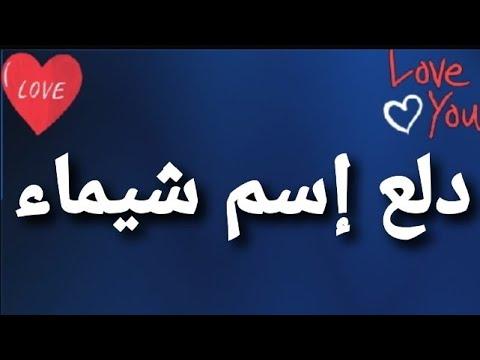 دلع إسم شيماء Youtube