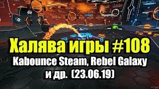 Халява игры #108 (23.06.19). Kabounce, Rebel Galaxy,