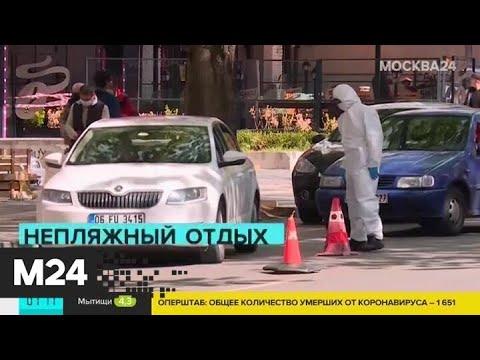 Актуальные новости мира за 19 мая: Турция откроет границы для оздоровительного туризма - Москва 24