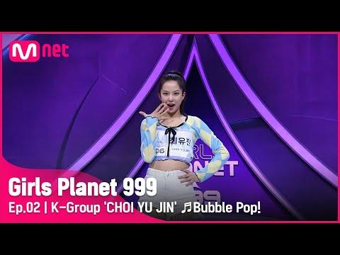 [2회] K그룹 '최유진' ♬Bubble Pop!_현아 @플래닛 탐색전 #GirlsPlanet999 | Mnet 210813 방송