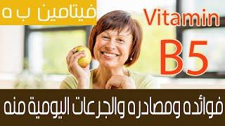 Vitamin B 5 فيتامينات : كل ما تود معرفته عن فيتامين ب 5 وايه هي انواعه المختلفة..... مينفعش متعرفهاش